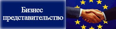 Бизнес представительство в Литве