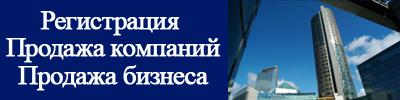 Регистрация компаний в Литве