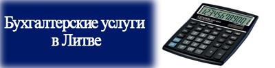 Бухгалтерские услуги в Литве