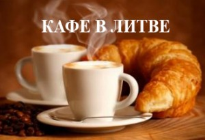 кафе в Литве