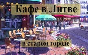 Кафе в Литве в старом городе