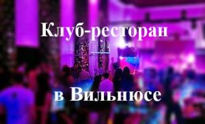 клуб-ресторан в Литве