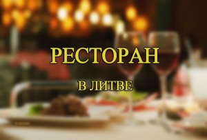 Продается-прибыльный-ресторан-в-Литве